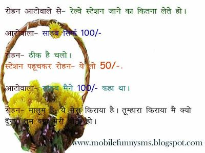 MOBILE FUNNY SMS: Hindi Jokes