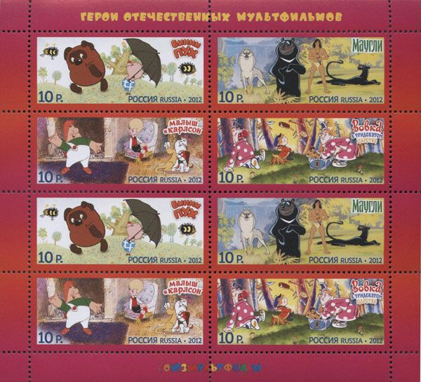 2012 Герои отечественных мультфильмов