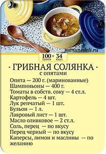 Карточка рецепта Грибная солянка с опятами