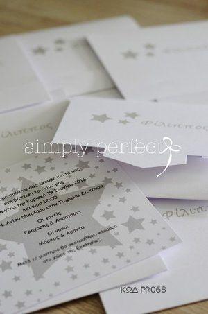 Προσκλητήριο με θέμα το αστέρι: ΚΩΔ PR068
