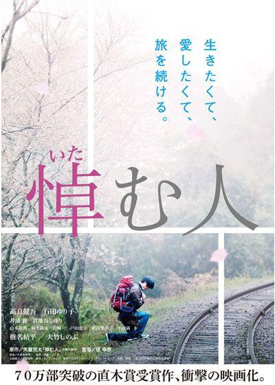 映画『悼む人』 - シネマトゥデイ