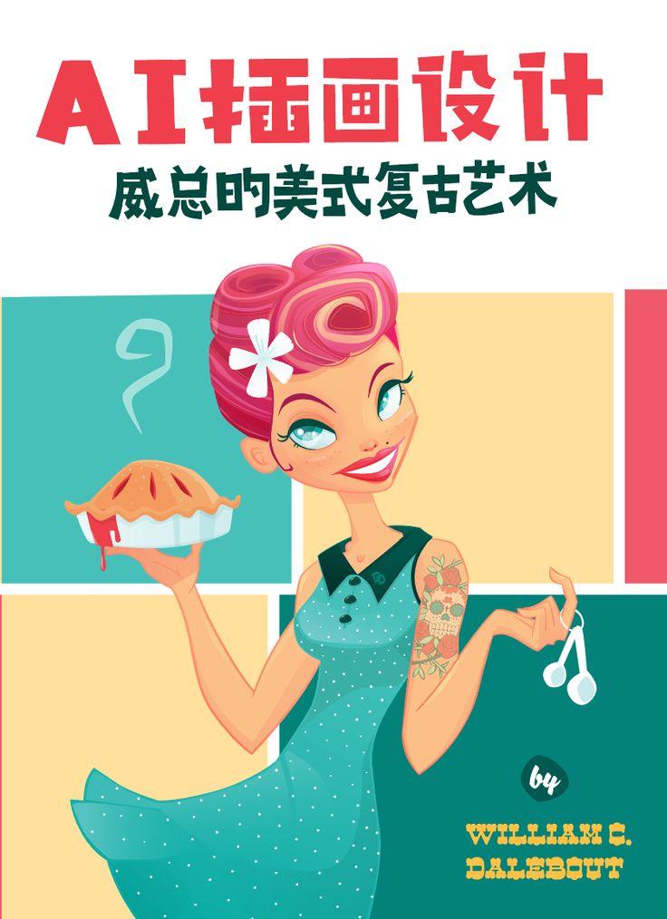 #william_delabout #designer #illustrator #illustration #color #cartoon #kitchen #cook #vintage #animation #noipic