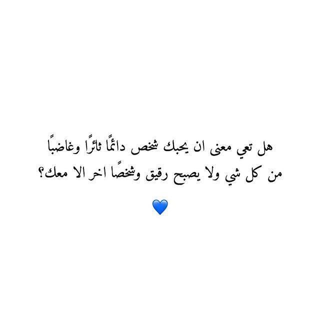 مدللة أبيها Imenime147 Photos Et Videos Instagram Beautiful Quotes Quotes Arabic Quotes