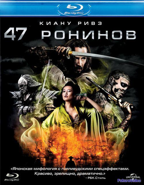 47 ронинов (2013) — смотреть онлайн в HD бесплатно — FutureVideo