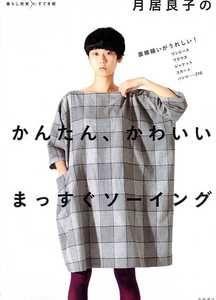 Ryoko Tsukiori'S Easy Cute Straight Stitch Sewing Japanese Craft Book | eBay