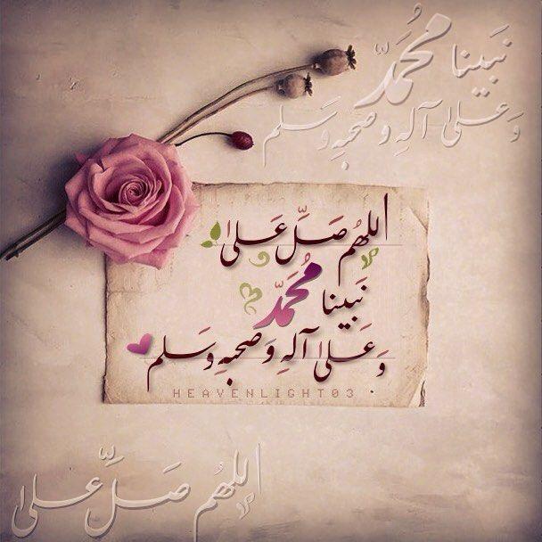 . . . . . . اللهم صل على نبينا محمد و على آله وصحبه و سلم #الصلاة_على_النبي #الجمعة #ليلة_الجمعة . . . . . . by heavenlight03 http://ift.tt/1VXr4dl https://twitter.com/kalima_h http://ift.tt/1LU58Az http://ift.tt/1hKqXEA http://ift.tt/1VXr4dn http://ift.tt/1LU56sh http://ift.tt/1VXr5hr