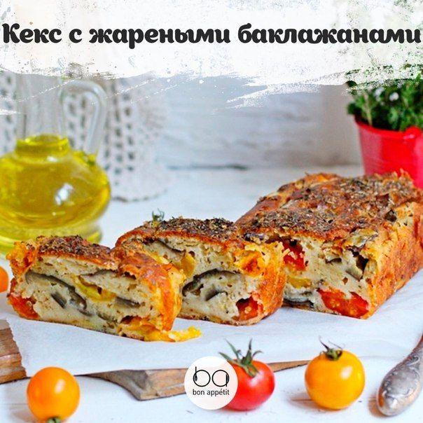 Кекс с жареными баклажанами<br><br>Автор рецепта: Аурика<br><br>Приятного аппетита!<br><br>#выпечка@bon