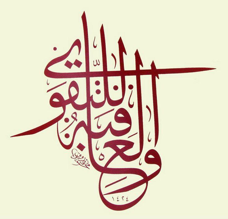 والعاقبة للتقوى .. محمد فاروق الحداد