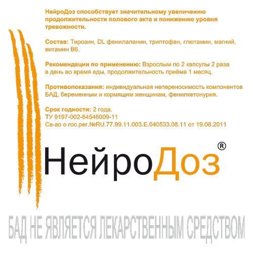 """Дизайн макета для препарата Нейродоз (ОАО """"Нижфарм"""") #Design"""