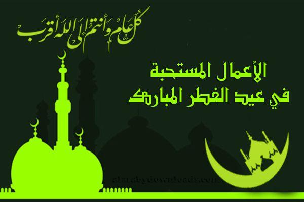 وقت صلاة عيد الفطر المبارك 2019 1440هـ موعد عيد الفطر في مصر والسعودية والدول العربية Prayer Times Prayers Eid Al Fitr