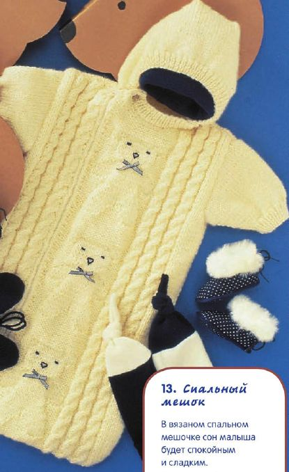 Спальный мешок для новорожденного, вязаный спицами