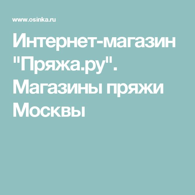 """Интернет-магазин """"Пряжа.ру"""". Магазины пряжи Москвы"""