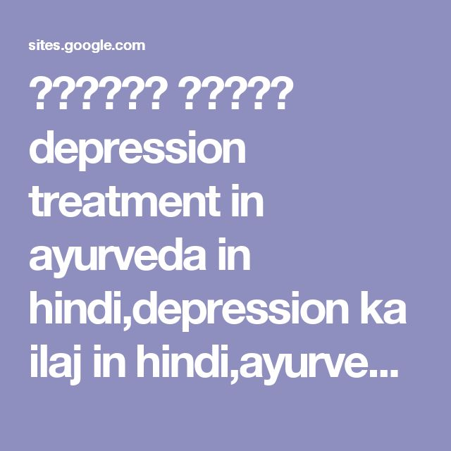 मनोरोग उपचार depression treatment in ayurveda in hindi,depression ka ilaj in hindi,ayurvedic medicine for depression in hindi,depression symptoms in hindi,depression treatment in ayurveda in hindi,depression ka ilaj in hindi,ayurvedic medicine for depression in hindi,depression symptoms in hindi,ayurvedic treatment for depression in hindi,depression treatment in hindi language,depression treatment hindi video,depression treatment hindi,depression symptoms and treatment in hindi,how to…