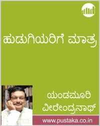 Hudugiyarige Maathra  - Kannada eBook