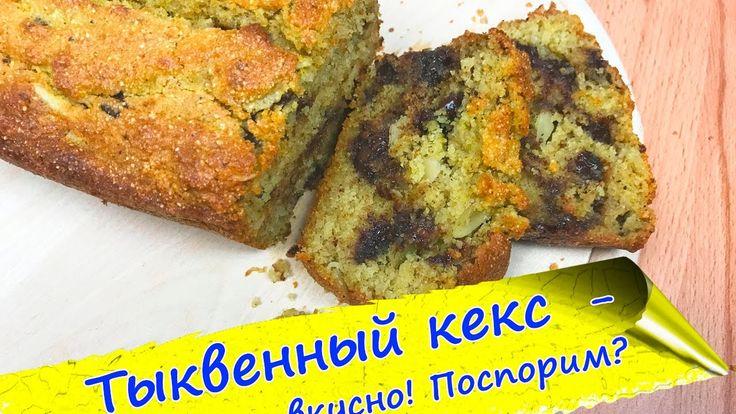 Тыквенный кекс с орехами и шоколадом - быстрый и простой рецепт!