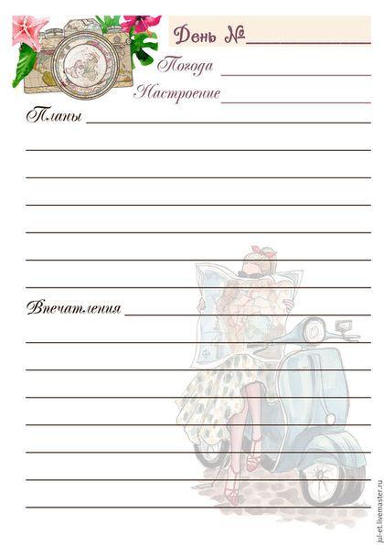 """Иллюстрации ручной работы. Тревелбук """"Привет, мечта"""" Электронные страницы. Юлия Скороходова.…"""