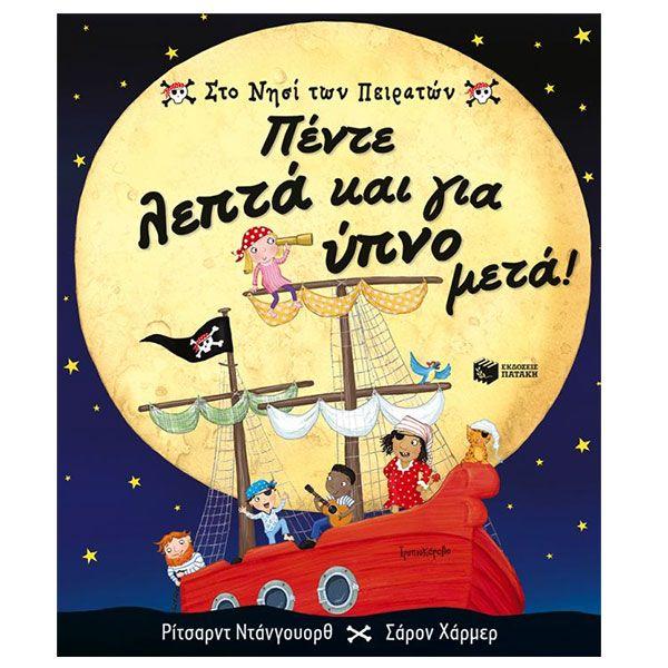 Στο Νησί των Πειρατών: Πέντε λεπτά και για ύπνο μετά!