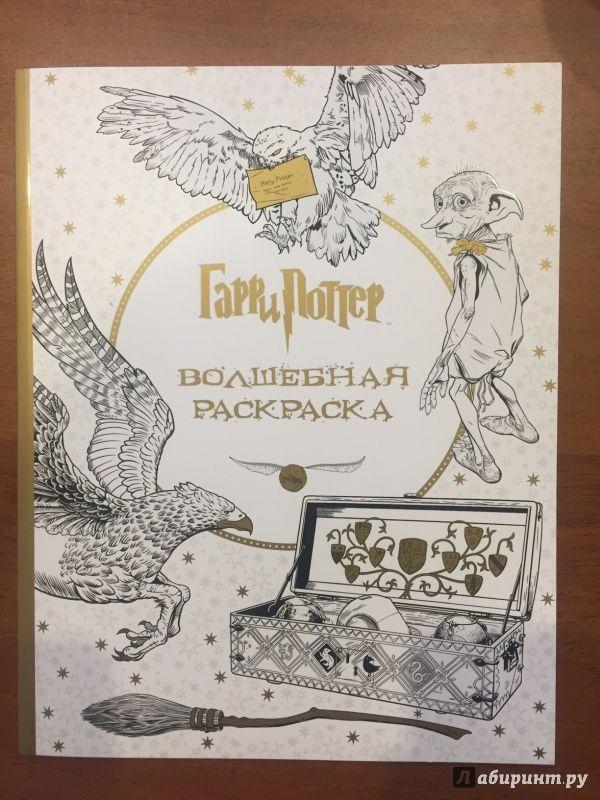 Иллюстрация 9 из 46 для Гарри Поттер. Волшебная раскраска ...