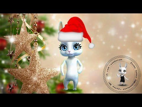 Zoobe Зайка С Новым годом - Живите радостно, волшебно, сказочно! Добрая песня! - YouTube