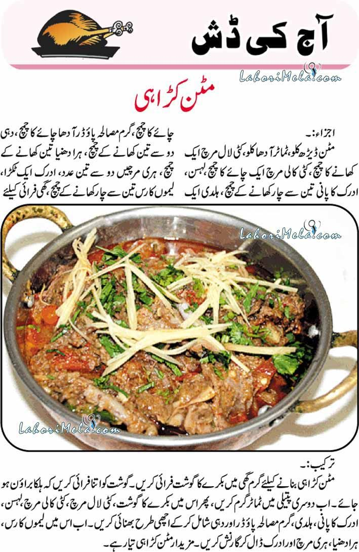 Mutton Karahi Urdu Recipe Recipes Pinterest Recipe