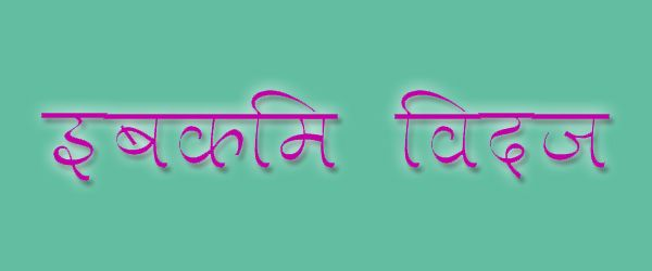 50 Fantastic free Hindi fonts