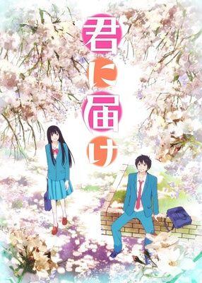 Kimi ni Todoke - From Me to You (TV) - Anime News Network