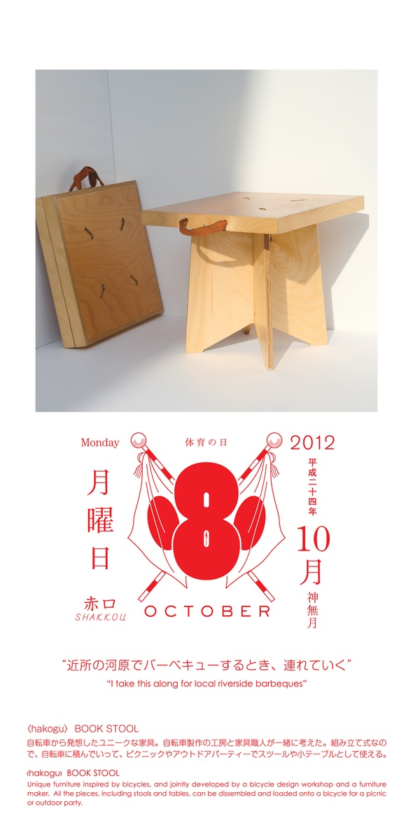 BOOK STOOL | 365日 Charming Everyday Things