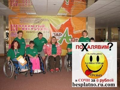 В Сочи пройдет VI Международный фестиваль культуры и спорта «Пара-Арт» http://sochiadm.ru/press-sluzhba/72223/  Он состоится на курорте с 6 по 17 октября. Торжественное открытие запланировано 8 октября в 10:00 на летней площадке санатория «Коралл».