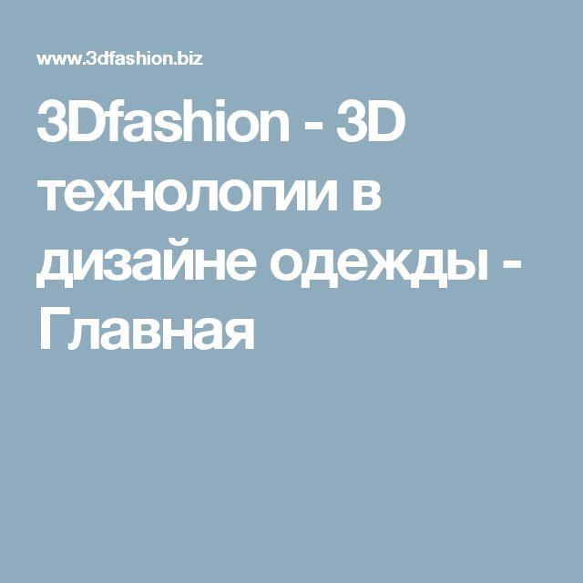 3Dfashion - 3D технологии в дизайне одежды - Главная