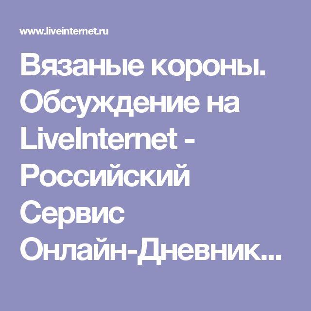 Вязаные короны. Обсуждение на LiveInternet - Российский Сервис Онлайн-Дневников