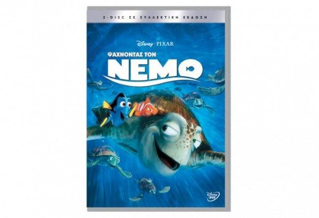 Κερδίστε το dvd της ταινίας «Ψάχνοντας τον Νέμο!»
