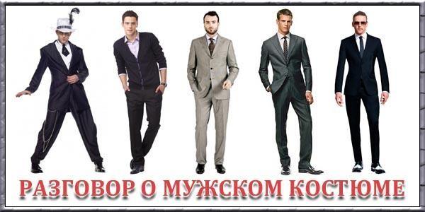 Цена на брэндовые мужские костюмы