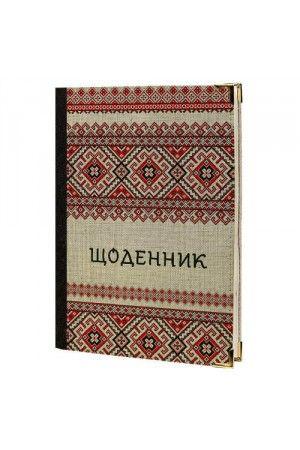 """Щоденник """"Традиційна вишиванка"""""""