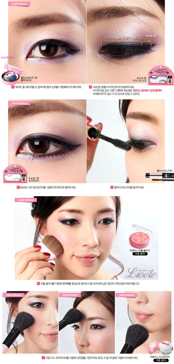Korean Makeup Tutorial 2