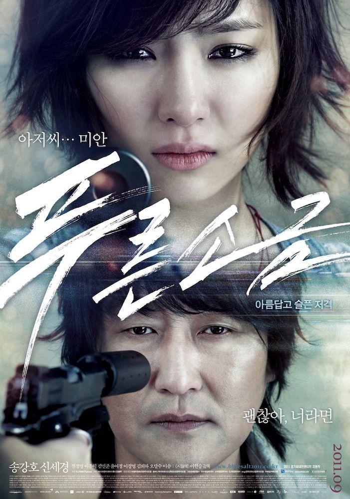 Hindsight, Korean Film with  Song Kang Ho, Shin Se Kyung,