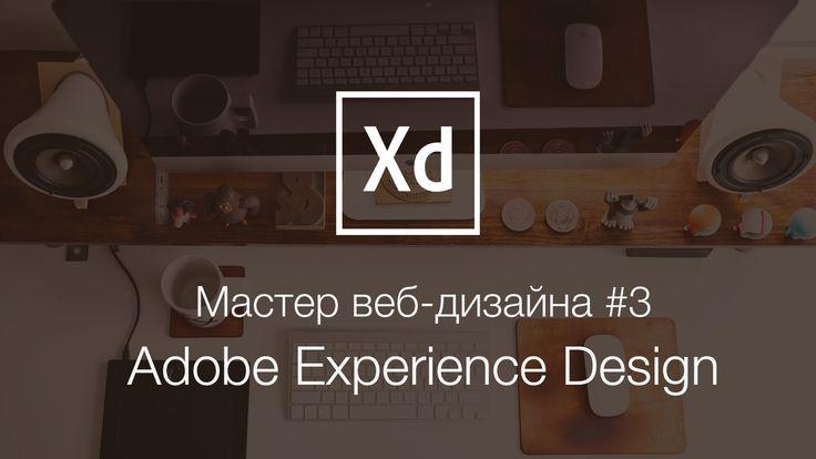 Мастер веб-дизайна #3. Создание дизайна сайта в Adobe XD (Experience Des...