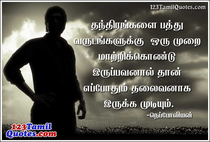 13 best images about 123 tamil quotes on pinterest wish
