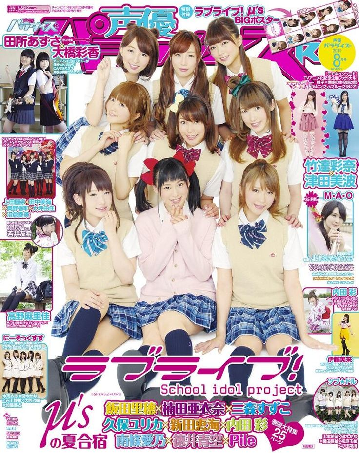 Voice actresses ラブライブ! 声優 >>> i want to learn japanese so i can meet them <3