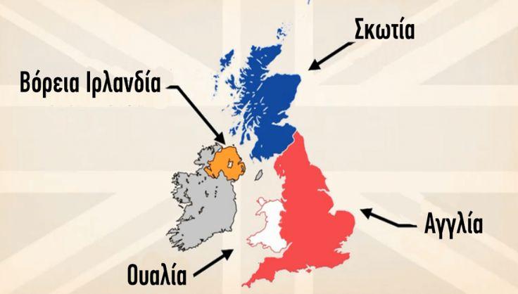 Η ΜΟΝΑΞΙΑ ΤΗΣ ΑΛΗΘΕΙΑΣ: Ποια είναι η διαφορά ανάμεσα στη Μεγάλη Βρετανία, ...