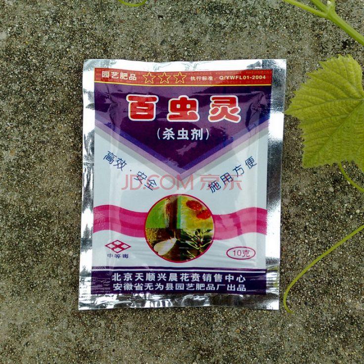 Gartenarbeit lieferungen, medikamente, sterilisation, insektizid, helfen pflanzen wachsen gut, 10 Gr/beutel