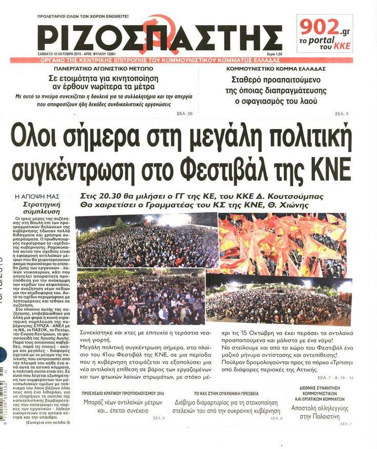Εφημερίδα ΡΙΖΟΣΠΑΣΤΗΣ - Σάββατο, 10 Οκτωβρίου 2015