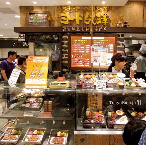 Yazawa Meat Take Out Station wagyu-beef restaurant joint bento