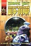 Галактический шеф-повар. Начните читать книги Уайт Джеймс в электронной онлайн библиотеке booksonline.com.ua. Читайте любимые книги с мобильного или ПК бесплатно и без регистрации.