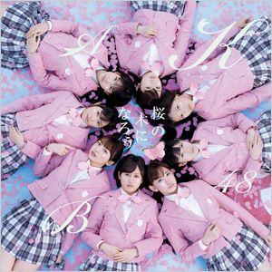 AKB48公式サイト|ディスコグラフィー|桜の木になろう【通常盤Type-A】