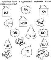 упражнения для техники чтения: 15 тыс изображений найдено в Яндекс.Картинках