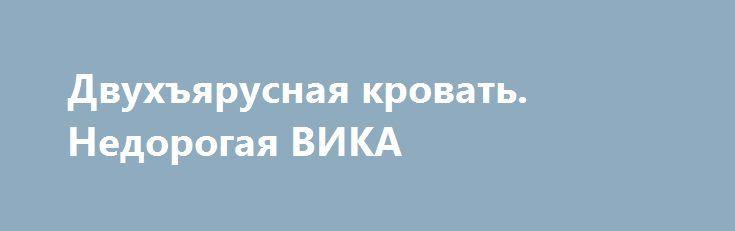 Двухъярусная кровать. Недорогая ВИКА http://brandar.net/ru/a/ad/dvukhiarusnaia-krovat-nedorogaia-vika/  Кровать рассчитана на 3 спальных места. Размеры можно корректировать. Материал - массив дерева (ольха, липа). Окраска дерева оплачивается отдельно (цену кровати двухъярусной уточняйте у продавца по тел: 099 669 86 61 или 093 669 42 45). - Габаритные размеры: 250х130х180 см.- Размеры спального места (ДхШ): низ -190х120 см; верх – 190х80 см.- Высота до 2го яруса - 130 см.- Доставка по…