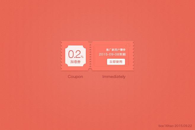 优惠券_coupon|图标|GUI|16...