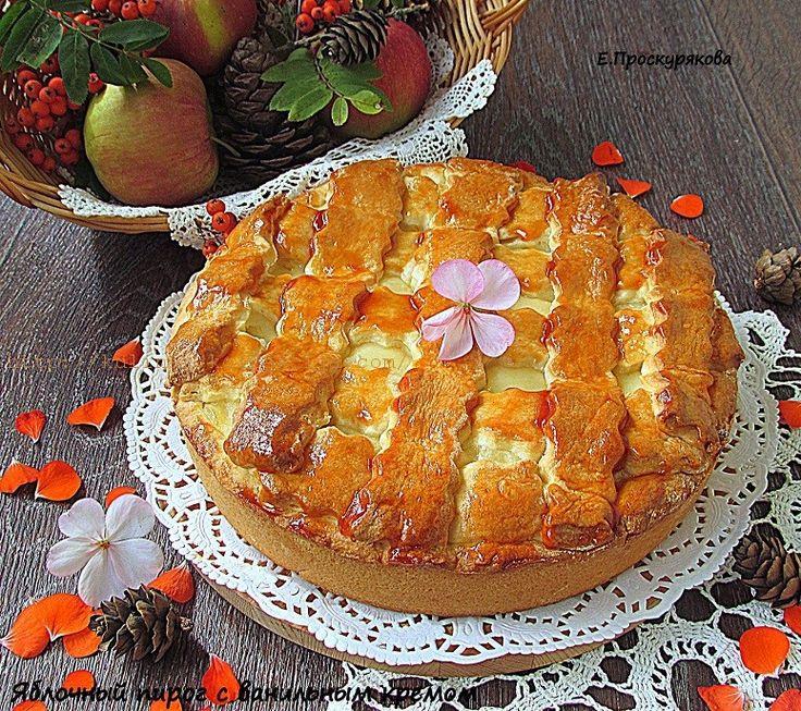 Яблочный пирог с ванильным кремом      Вы еще не все яблоки закатали в банки? Нет? Ну тогда вот вам еще один рецептик! Яблоки соединяются с заварным ванильным кремом, в результате получается очень вкусная начинка, прекрасно сочетающаяся с нежным тестом. Ну в общем приходится бить себя по рукам, чтобы не взять с тарелки еще один кусочек.     Итак, готовим яблочный пирог с ванильным кремом.