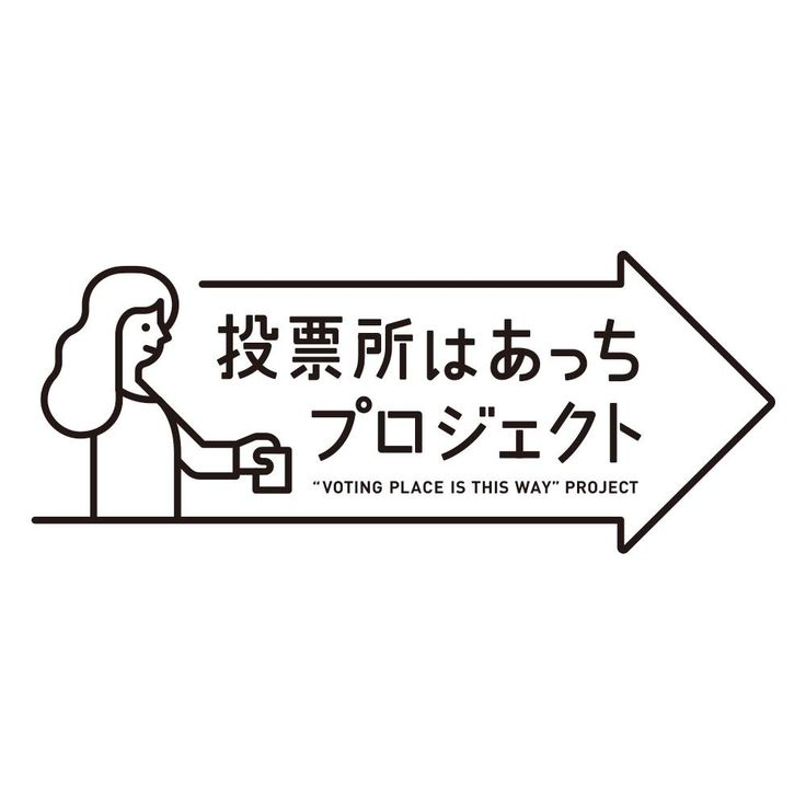 Voting Place Is This Way - Kenichi Tanaka
