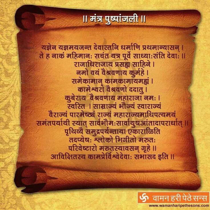 sanskrit slokas with meaning in malayalam pdf
